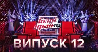 Голос країни 10 сезон 12 випуск: чим вражала у нокаутах команда Потапа і Насті Каменських