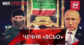 """Вєсті Кремля: Кадиров """"закрив"""" Чечню. Росіяни розпиляли гумконвой з масками"""