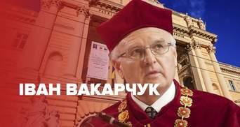 Іван Вакарчук помер: біографія відомого науковця