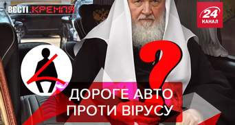 Вєсті Кремля: Кіріл побив коронавірус Мерседесом. Остання рубашка Путіна