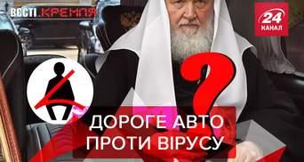 Вести Кремля: Кирилл побил коронавирус Мерседесом. Последняя рубашка Путина