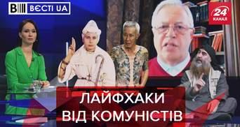 Вести. UA: коммунистические трупы дают Украине советы. Бужанский рвется в Раду