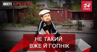 Вести Кремля: Кадыров извинился за мат. Из России – на Луну