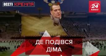 Вести Кремля. Сливки:  Домик для Медведева. Блокатор вируса у Пескова