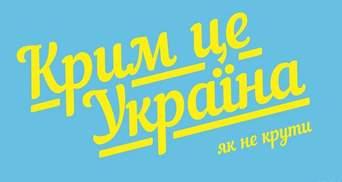 29 февраля в Крыму – день, свободный от оккупации