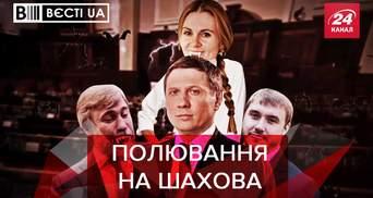 Вєсті.UA: Цілюща кров Шахова. Блискавична кар'єра помічниці Шмигаля