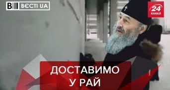 Вєсті.UA. Жир: Безстрашний батюшка Онуфрій. Медведчук шукає секретну зброю