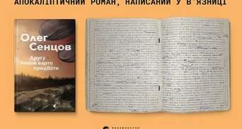 Олег Сенцов презентует новую книгу, написанную в тюрьме