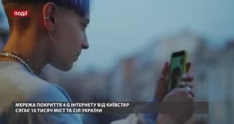 Сеть покрытия 4G интернета от Киевстар охватывает 10 тысяч городов и сел Украины