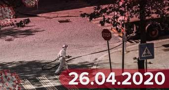 Новини про коронавірус 26 квітня: в Ухані виписали всіх пацієнтів, бунт у Чернівецькому СІЗО