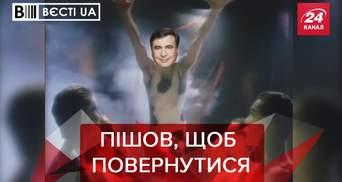 Вести.UA. Жир: Саакашвили готов к бою. Спецоперация Новинского
