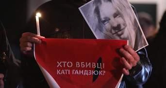 Дело Екатерины Гандзюк: СБУ закончила расследование и предъявила подозрения Мангеру и Левину