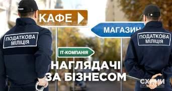 """""""Слуги народа"""" удвоили бюджет налоговой милиции, которую президент обещал ликвидировать: детали"""