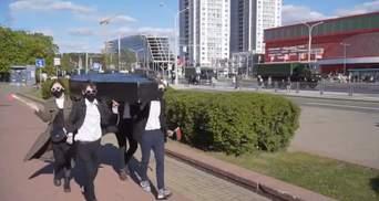 В Минске задержали активистов с гробом: видео
