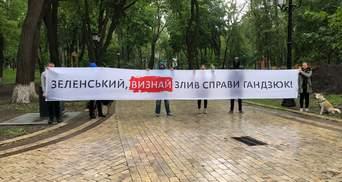Активісти прийшли під будинок Зеленського через справу Гандзюк