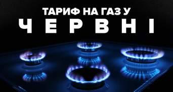 Тарифы на газ в июне 2020: сколько заплатят украинцы
