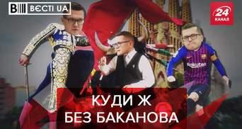 Вести.UA: Баканов работает под прикрытием. Бьюти-блогер Влащенко