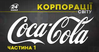 От сиропа против похмелья к популярному напитку: впечатляющая история успеха Coca-Cola