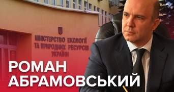 Роман Абрамовский: что известно о новоназначенном  министре экологии