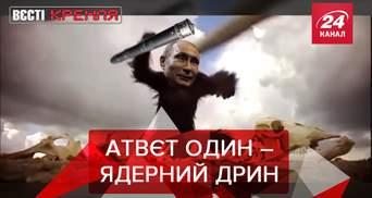 """Вєсті Кремля. Слівкі: """"Жертви"""" ядерної агресії. Рускі косплеять Флойда"""