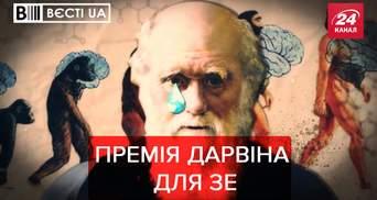 Вести.UA: Короновирусная тревога от Зекоманды. Проспект Флойда в Киеве