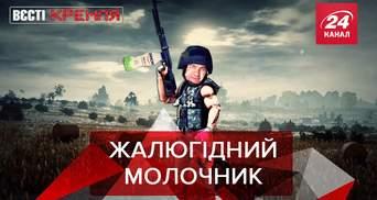 """Вести Кремля: Пореченков – амбассадор Danone. Обновленная версия """"Брат-2"""""""