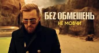 """Лідер гурту БЕZ ОБМЕЖЕНЬ показав свою дружину у новому кліпі """"Не мовчи"""": відео"""