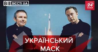 Вєсті.UA: Славко Втікачук виводить на орбіту. ОПЗЖопці привітали РФ