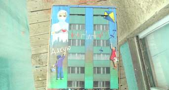 Творча подяка медикам: у Львові на стіні лікарні малюють мурал – промовисті фото, відео