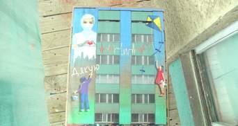 Творческая благодарность медикам: во Львове на стене больницы рисуют мурал – фото, видео
