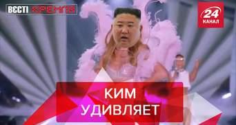 Вести Кремля. Сливки: Элегантность Ким Чен Ына. Гайд-парк по-русски