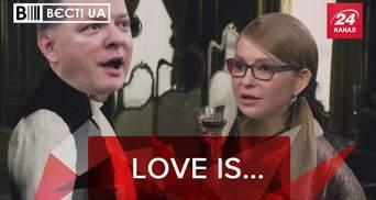 Вести.UA. Жир: Шуры-муры Ляшко с Тимошенко. Вакарчук пришел, увидел и ушел