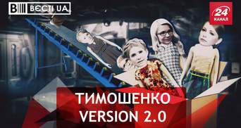 Вести.UA: Изготовление различных Юль. Коля-насос врывается в КГГА
