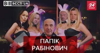 Вести.UA: Новая жизнь Андрея Богдана. Странное совпадение семьи Зеленских