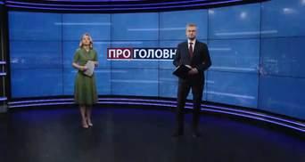 Про головне: Справи проти Порошенка та Омеляна. Нова політична партія