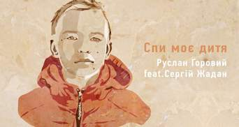 """""""Спи, моє дитя"""": Сергій Жадан присвятив пісню 15-річному Дані Дідіку"""