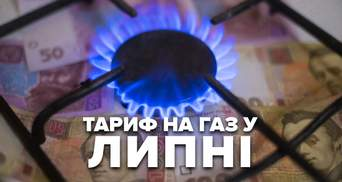 Тарифи на газ у липні 2020: скільки заплатять українці