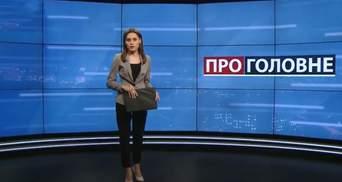 О главном: 11 лет тюрьмы для бывшего президента Кыргызстана. Судебная реформа Зеленского