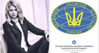После скандала с Джокером и увольнения из правительства Клитина устроилась в Укркосмос