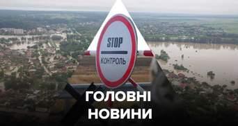 Главные новости 24 июня: непогода на Западе и возможность закрытых границ ЕС для украинцев