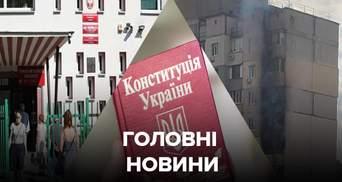 Главные новости 28 июня: День Конституции, пожар на Позняках, выборы в Польше