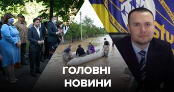 Головні новини 25 червня: Шкарлет очолив Міносвіти, повінь в Україні, квартири для постраждалих