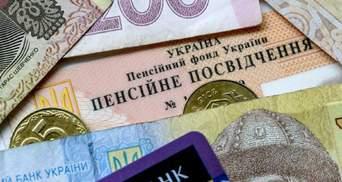 Пенсионному фонду не хватает денег, правительство планирует отменить часть пенсий, – СМИ