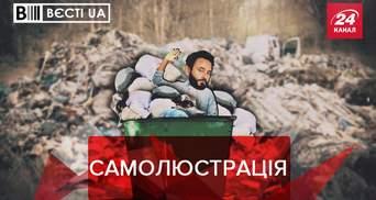 Вєсті.UA: Дубінський заліз у смітник. Скандальні груди Клітіної
