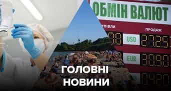 Главные новости 2 июля: падение курса гривны, одесские пляжи под угрозой, отравление в Запорожье