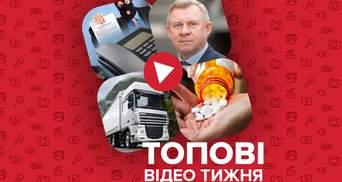 Штрафи далекобійникам та тероризм від колекторів – відео тижня