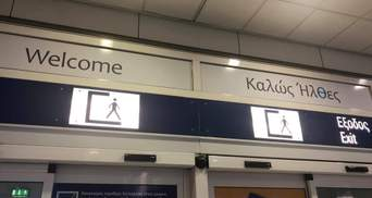 Затриманння 17 українців у Афінах: одній студентці дозволили в'їзд