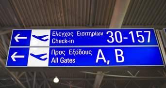 Заключенные в Греции: чему научила ситуация с украинскими туристами?