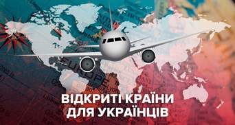 Кількість країн, куди можуть подорожувати українці, зросла: повний перелік