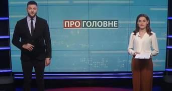 Про головне: Скандальні плівки нібито Путіна і Порошенка. Суд проти Bihus.info